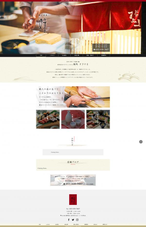【鮨処すぎやま】公式ホームページ公開しました