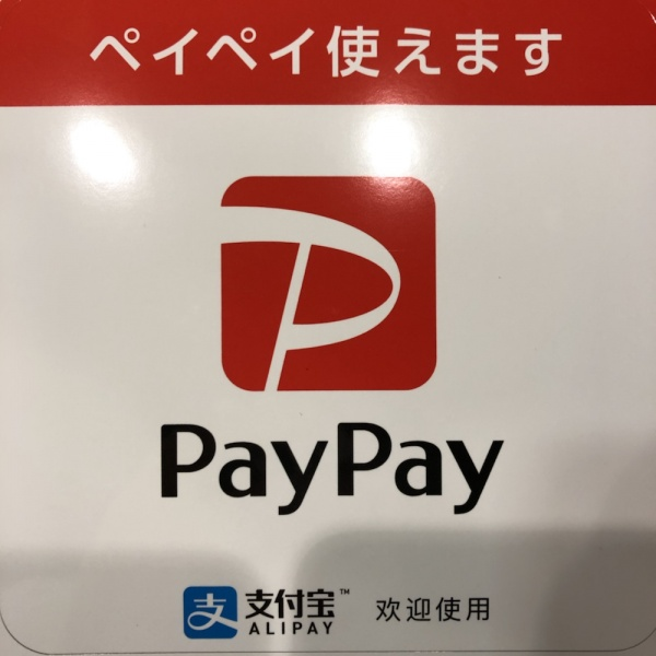 pay pay導入しました!