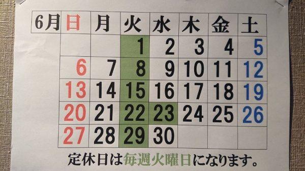 6月の定休日です。