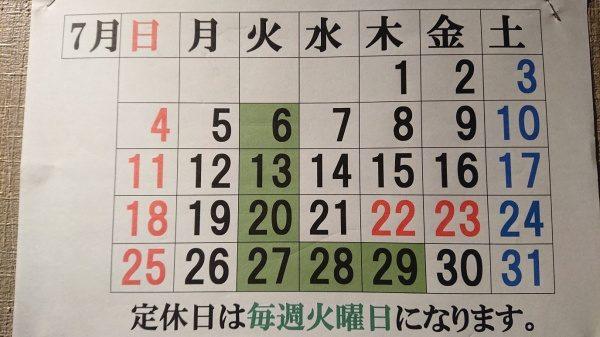 7月の定休日です。